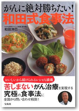がんに絶対勝ちたい!和田式食事法