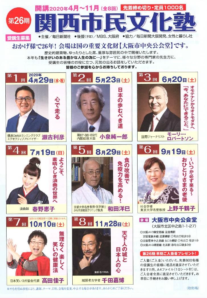 関西市民文化塾