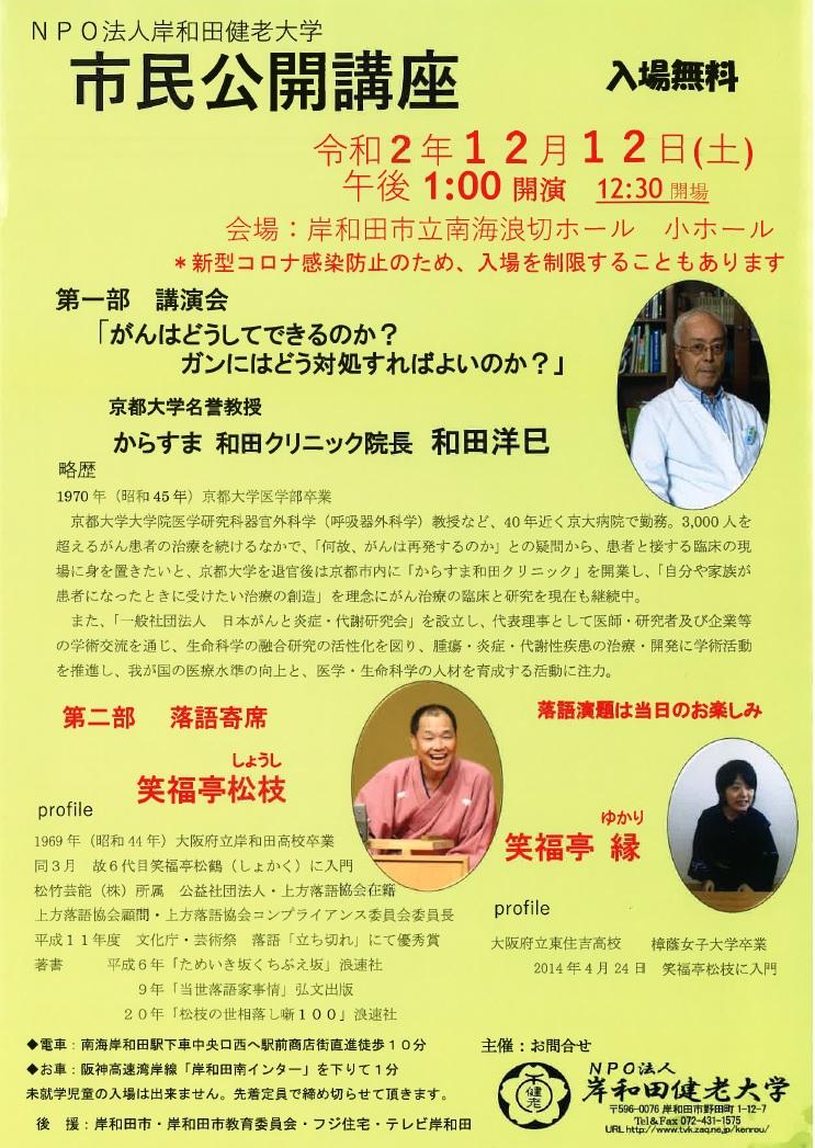 岸和田健老大学 市民公開講座